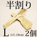 【半割り!】エゾ鹿の角【2個セット】犬 おやつ 無添加 ガム 国産【15cm〜18cm】/ペッ…