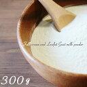 【ヤギミルク】【300g】【無添加】選べる2種類。全粉乳 低脂肪乳・ペット・ペットグッズ・犬用品・ドッグフード・サプリメント・ミルク・パウダー