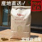 【新米】【玄米5kg】【令和2年産・産地直送】岩沼みんなの家のみんなのお米(5kg)