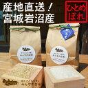 【新米】【玄米1kg+無洗米1kg】【令和2年産・産地直送】岩沼みんなの家のみんなのお米(2kg)
