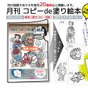 初冬の月刊 コピーde塗り絵本「2019.11月号 VOL.4」A4サイズ京都と大阪柄で全見本付き★一枚ずつバラバラなので人数分にコピーできます!