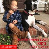 (ミネトンカ)MINNETONKA3-LAYERFRINGEBOOT(CHILDREN'S)
