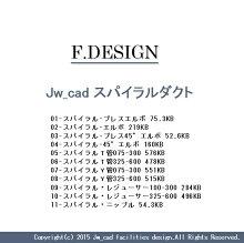 Jw_cadスパイラルダクト