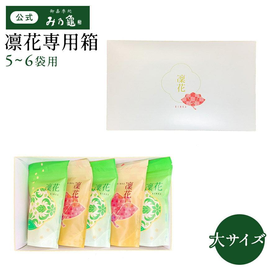 凜花 専用空箱  大サイズ 5~6袋用