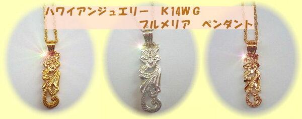 (0300gwnek00005-10)ハワイアンジュエリー K14PG プルメリア ペンダント  チェーン40cm(3種)