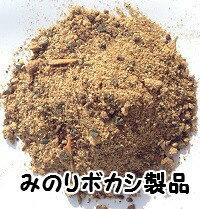 有機発酵肥料(有機肥料)熟成みのりボカシ肥料4.3kg入り[肥料有機栽培/家庭菜園ぼかし肥料]02P12Oct14