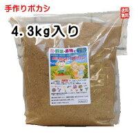 有機発酵肥料熟成みのりボカシ4.5kg入り[肥料有機栽培/家庭菜園]