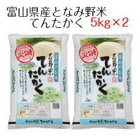 【本州・四国は送料無料】新米富山県産となみ野米てんたかく10kg(5kg×2)白米【精米】平成28年度産