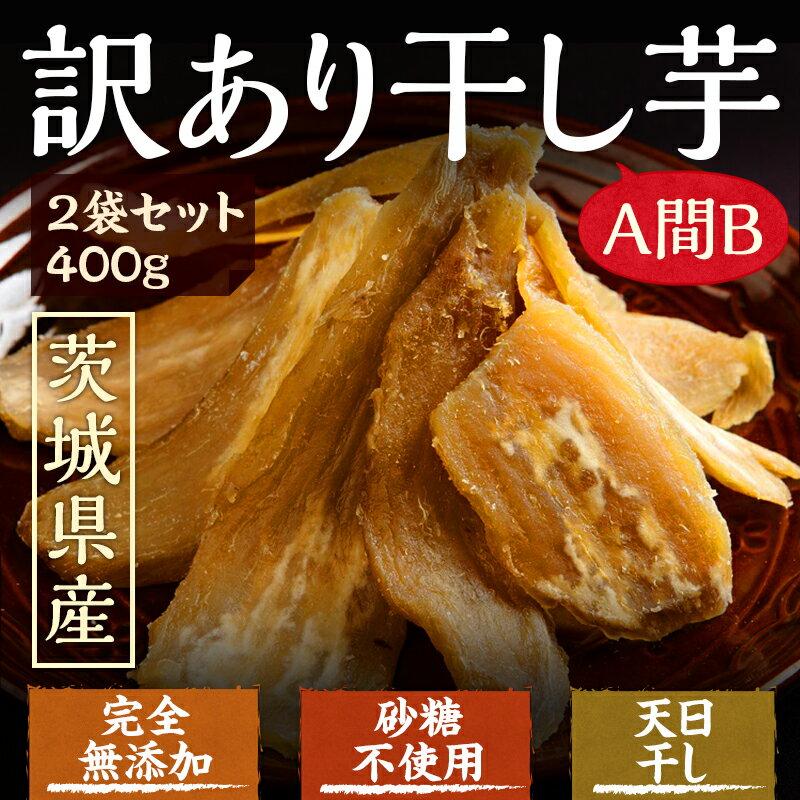 【お取り寄せ】さつまいもが美味しい!国産干し芋のおすすめは?