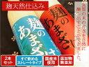 甘酒 米麹 あまざけ ギフト ノンアルコール 甘酒【米麹の甘酒2本セット】