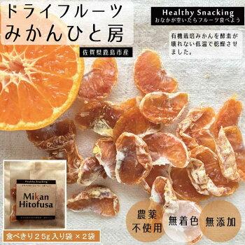 【国産ドライフルーツ】有機栽培ひと房みかんドライフルーツヘルシースナッキング