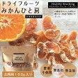 【国産】低温乾燥で酵素が生きたひと房みかんドライフルーツ 150g入り袋