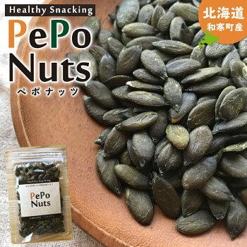 北海道和寒産ペポナッツ50g×2袋セット国産スーパーフードかぼちゃの種