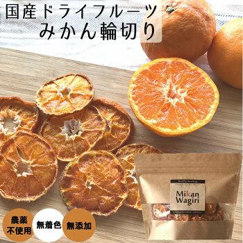 低温乾燥で酵素が生きたまま皮ごと食べるドライみかん輪切り国産有機栽培ミカン
