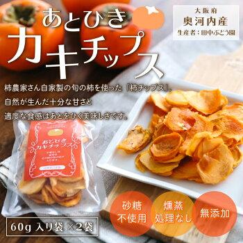 あとひきカキチップス60g×2袋無添加・無着色・無燻蒸の柿チップス国産ドライフルーツ