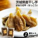 干しいも 茨城県産 干し芋 平切り切甲(せっこう)2袋セット たまゆたか ほしいも 切り落とし 国産 ホシイモ 朝干しいも カーボローディングの商品画像