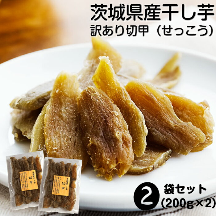 干しいも 茨城県産 干し芋 平切り切甲(せっこう)2袋セット たまゆたか ほしいも 切り落とし 国産 ホシイモ 朝干しいも カーボローディング