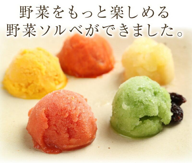 野菜シャーベットソルベアイス乳製品不使用アイス乳化剤保存料無添加野菜スイーツ
