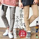 【送料無料】スキニー メンズ アンクルパンツ チノパン パンツ 7分丈...