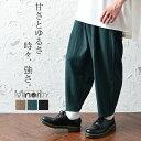ワイドパンツ メンズ ゆる パンツ ワイド パンツ ロング バルーンパンツ コクーンパンツ ウエストゴム パンツ タックパンツ 大きいサイズ ゆったり パンツ くろぱん 黒パンツ ズボン リラックスパンツ ブラウン 韓国 ファッション 春服 春 春夏 モード系