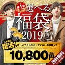 福袋 2019 メンズ【中身が選べる福袋2019!!】福袋 ...