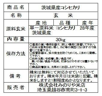28年産 茨城県産コシヒカリ玄米30kg送料無料 無料精米 02P05Nov16