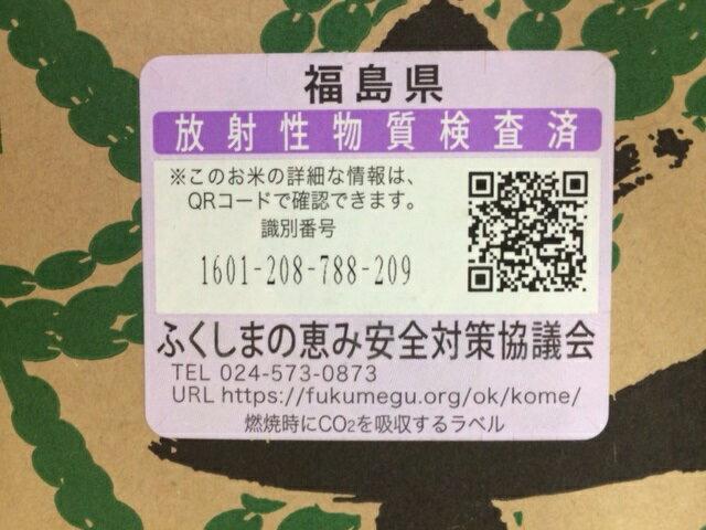 福島県産 コシヒカリ 玄米 30kg 検査1等米 平成28年産 お米 精米無料 送料無料 02P05Nov16