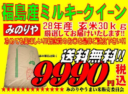 28年産 福島県産 ミルキークイーン 玄米 30Kg お米 精米無料 送料無料 ...