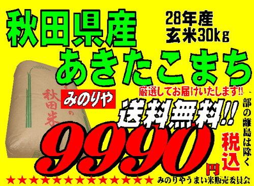 28年産 秋田県産 あきたこまち 玄米 30kg 検査一等米お米 精米無料 送料無料 【s...