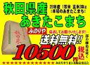 29年産 秋田県産 あきたこまち 玄米 30kg 検査一等米...