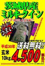 ★新米25年産茨城県産ミルキークイーン検査米玄米10Kg