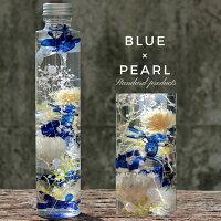 ハーバリウム BLUE×PEARL インテリア
