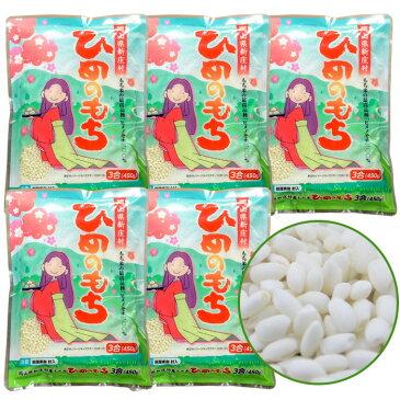 【送料無料】3合×5袋 岡山県産 もち米 ひめのもち