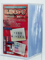 ミノルキューブ(Lロング)97×97×162mm