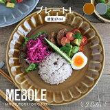 みのる陶器【MEBOLE(メボレ)】プレートL(Φ26.9×H3.9cm)