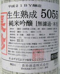 長珍純米吟醸50551800mlラベル