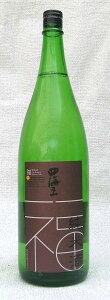 「高温強火炊き仕込み」の特許四海王 福 純米酒 1800ml新ラベル【楽ギフ_包装】