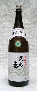 地元で圧倒的支持を得る飛騨の銘酒久寿玉 特別純米1800ml
