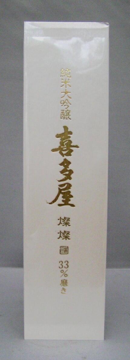 【2018年1月以降入荷商品】純米大吟醸 喜多屋 燦燦 さんさん33%磨き 720ml