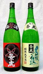 越乃景虎 梅酒・名水仕込 特別純米1800ml 2本セット
