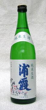 【平成29年5月入荷商品】浦霞 純米生酒 720ml