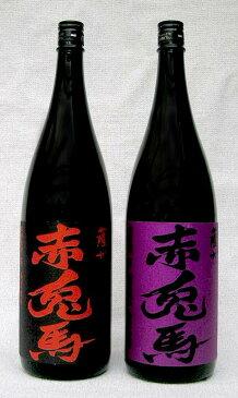 薩州赤兎馬・紫の赤兎馬 1800ml(せきとば)飲み比べセット
