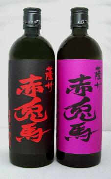 薩州赤兎馬・紫の赤兎馬 720ml(せきとば)飲み比べセット