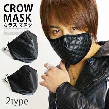 マスク メンズ / カラス マスク 《 カラスマスク サイズ調整可能 黒マスク 黒いマスク 大きめ メール便 小顔効果 ブラック 黒 花粉症対策 咳対策 風邪対策 スポーツ スノーボード V系 新作