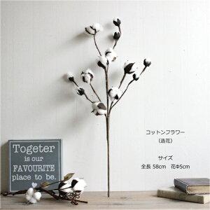 コットンフラワーCottonFlower【造花】【フェイクフラワー】