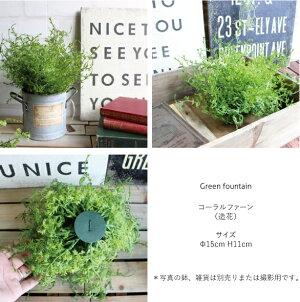 Greenfountain*コーラルファーン【造花】【CT触媒】【消臭効果付き】41731