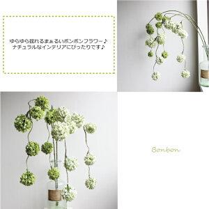 ボンボンスプレー造花インテリア33102