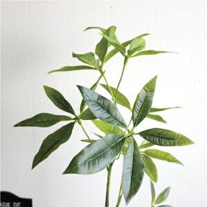 パキラH52貫入鉢皿付造花インテリア観葉植物大型フェイクグリーン【送料無料(北海道沖縄有料)】