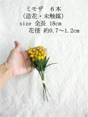 ミモザ6P【造花・未触媒】【器なし】