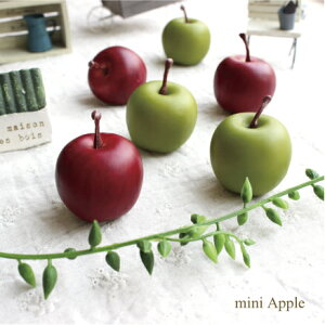 miniApple♪ミニりんご♪同色3コ0261【造花・未触媒】